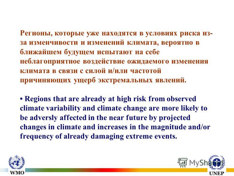Регионы, которые уже находятся в условиях риска из- за изменчивости и изменений климата, вероятно в ближайшем будущем испытают на себе неблагоприятное воздействие ожидаемого изменения климата в связи с силой и/или частотой причиняющих ущерб экстремал