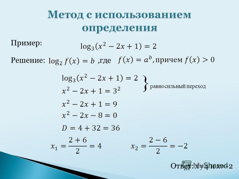 Пример: Решение:,где } равносильный переход Ответ: x=4 и x=-2
