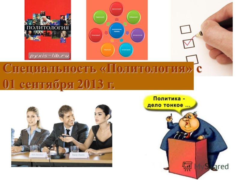 Специальность «Политология» с 01 сентября 2013 г.