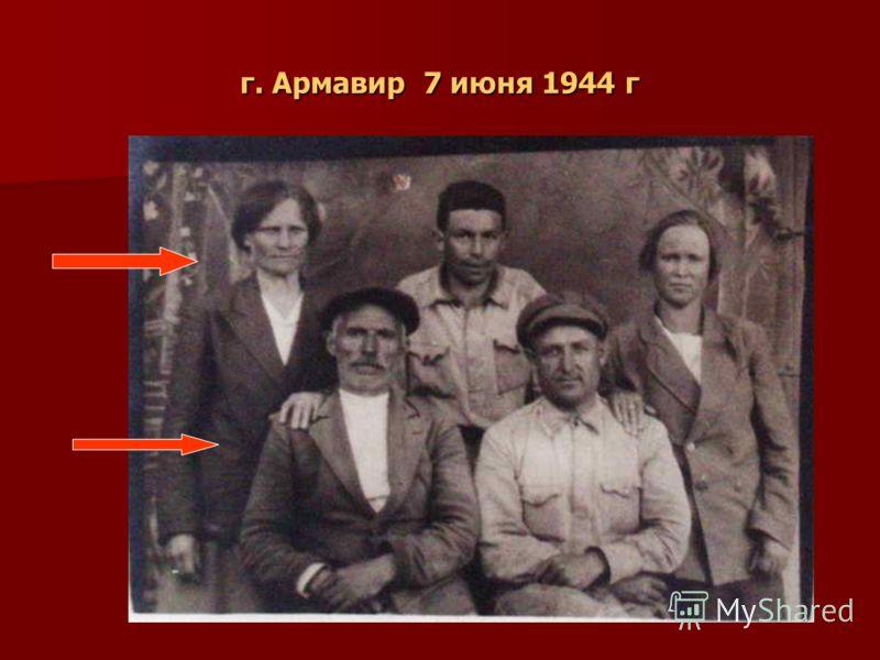 г. Армавир 7 июня 1944 г