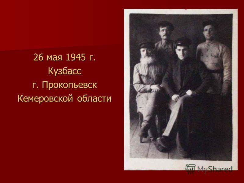 26 мая 1945 г. Кузбасс г. Прокопьевск Кемеровской области