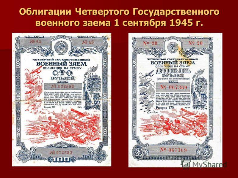 Облигации Четвертого Государственного военного заема 1 сентября 1945 г.