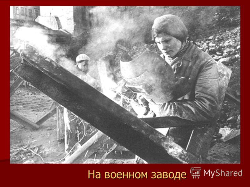 На военном заводе
