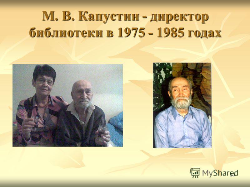 20 М. В. Капустин - директор библиотеки в 1975 - 1985 годах
