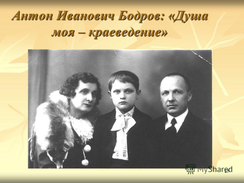 25 Антон Иванович Бодров: «Душа моя – краеведение»