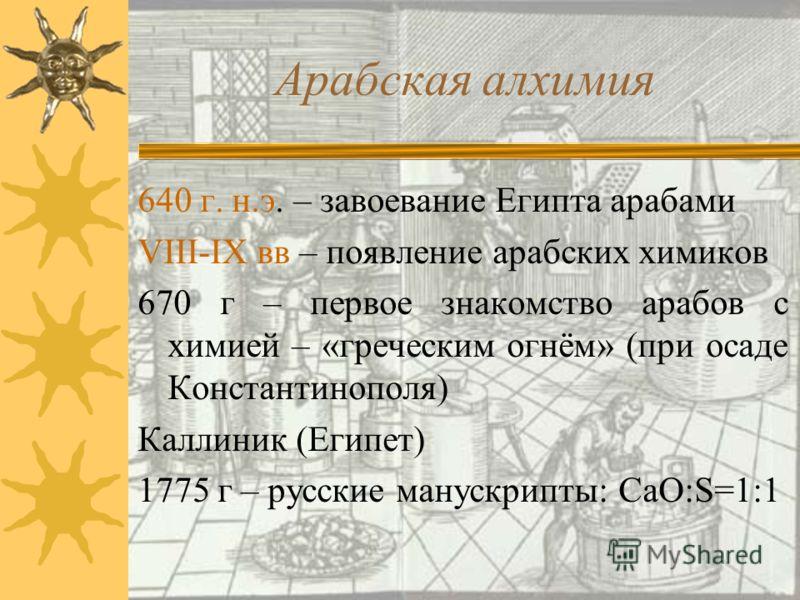 Основные черты мистико- физической алхимии 1 этапа Ртутно-серная теория как новое понимание стихий-качеств Аристотеля Использование достижений технохимии Анимистические представления о веществе
