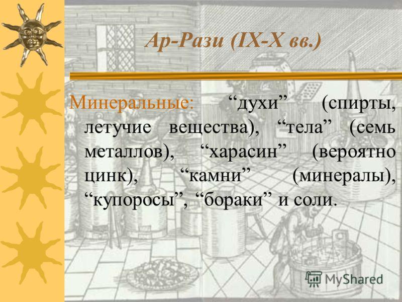 Книга тайн, Книга тайны тайн. Классификация веществ: 1). Минеральные 2). Растительные 3). Животные Ар-Рази (IX-X вв.)