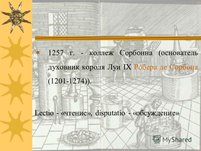 2 этап алхимии – физико- мистическая алхимия европейских средних веков (XII-XVI вв) Старейшие университеты Европы 1119 г – Болонский университет 1215 г – Парижский (Сорбонна)- первый в Европе светский университет: 4 факультета - искусств, каноническо