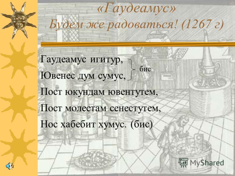 1257 г. - коллеж Сорбонна (основатель духовник короля Луи IX Робера де Сорбона (1201-1274)). Lectio - «чтение», disputatio - «обсуждение»