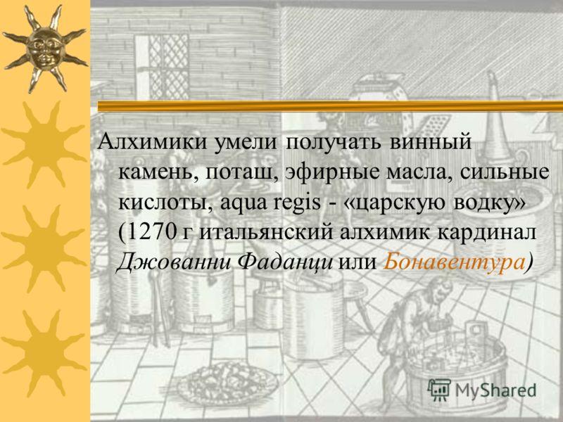 Раймонд Луллий – XIII – XIV вв. Василий Валентин XV – XVI вв.