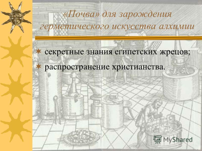 Алхимия Альберт Великий: «Алхимия есть искусство, придуманное алхимиками. С её помощью включённые в минералы металлы, поражённые порчей, возрождаются – несовершенные становятся совершенными».