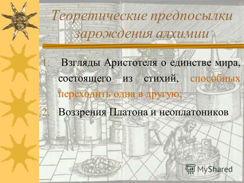 Рецепт золота «на продажу» «Возьми меди киприотской 4 части, азем (сплав золота и серебра) 2 части, золота 1 часть. Сначала расплавь медь, потом азем и, наконец, золото.»