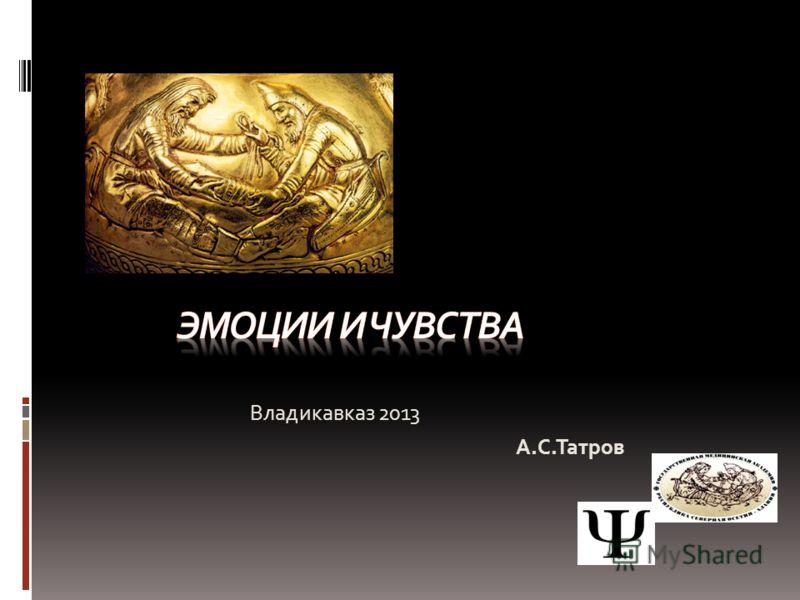 Владикавказ 2013 А.С.Татров