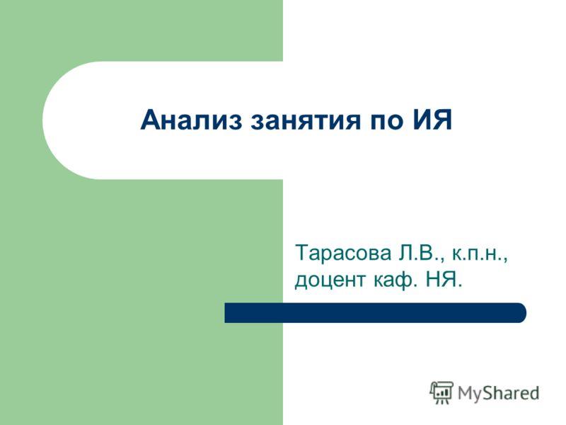 Анализ занятия по ИЯ Тарасова Л.В., к.п.н., доцент каф. НЯ.