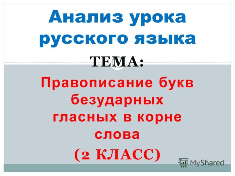 Схема анализа урока русского языка фото 144