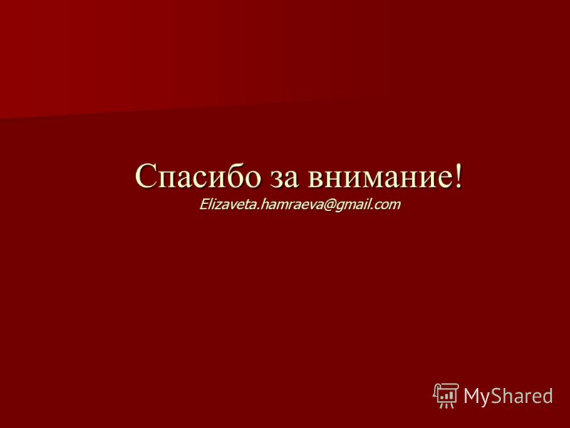 Спасибо за внимание! Elizaveta.hamraeva@gmail.com