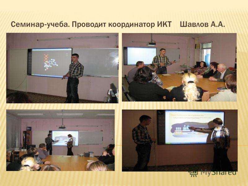 Семинар-учеба. Проводит координатор ИКТ Шавлов А.А.