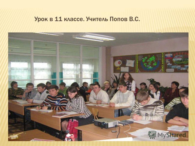 Урок в 11 классе. Учитель Попов В.С.