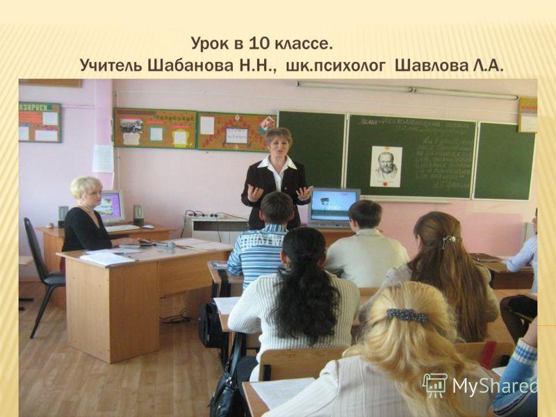 Урок в 10 классе. Учитель Шабанова Н.Н., шк.психолог Шавлова Л.А.
