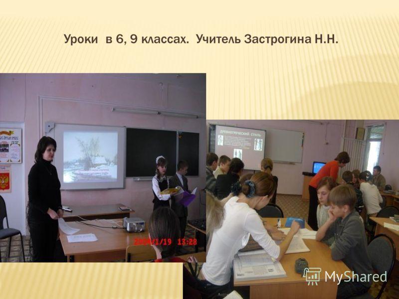 Уроки в 6, 9 классах. Учитель Застрогина Н.Н.