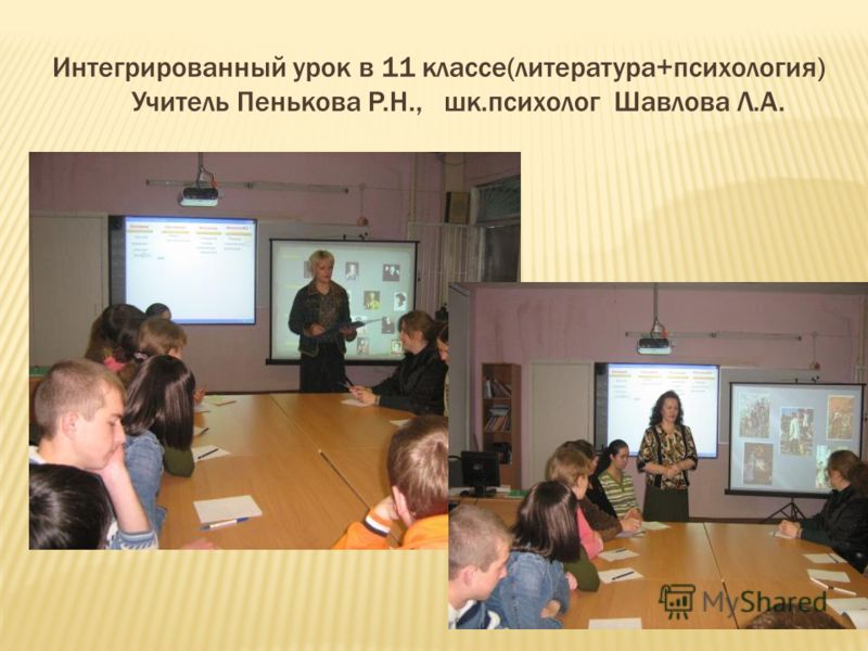 Интегрированный урок в 11 классе(литература+психология) Учитель Пенькова Р.Н., шк.психолог Шавлова Л.А.