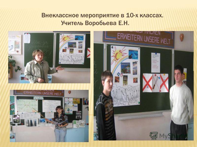 Внеклассное мероприятие в 10-х классах. Учитель Воробьева Е.Н.