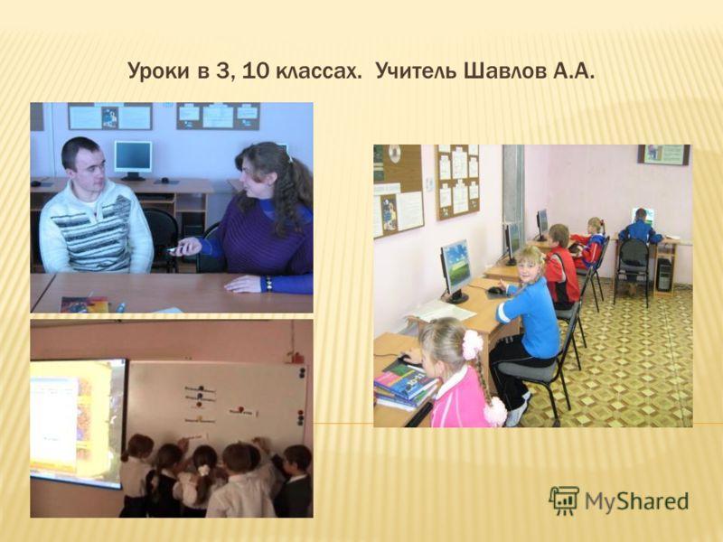 Уроки в 3, 10 классах. Учитель Шавлов А.А.