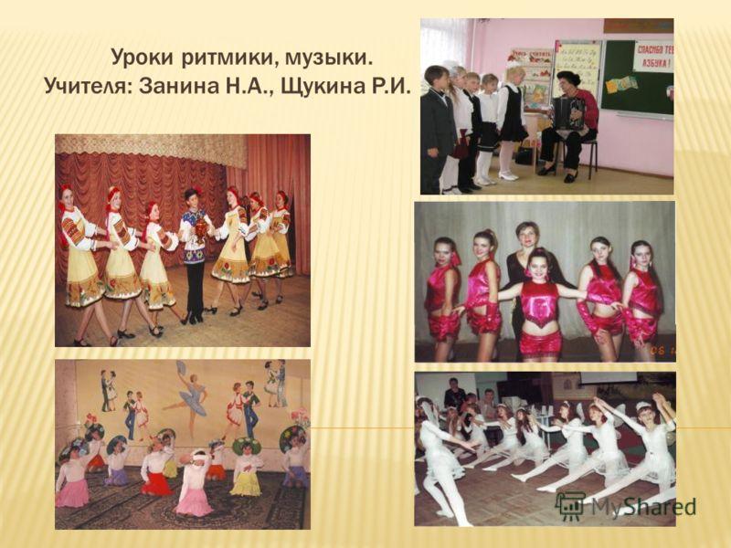 Уроки ритмики, музыки. Учителя: Занина Н.А., Щукина Р.И.