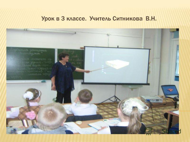 Урок в 3 классе. Учитель Ситникова В.Н.