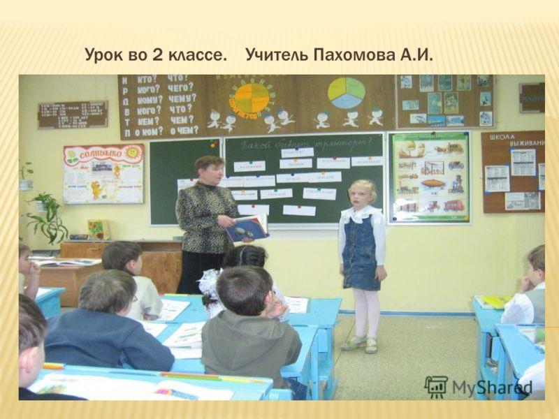 Урок во 2 классе. Учитель Пахомова А.И.