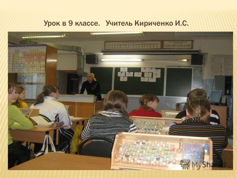 Урок в 9 классе. Учитель Кириченко И.С.