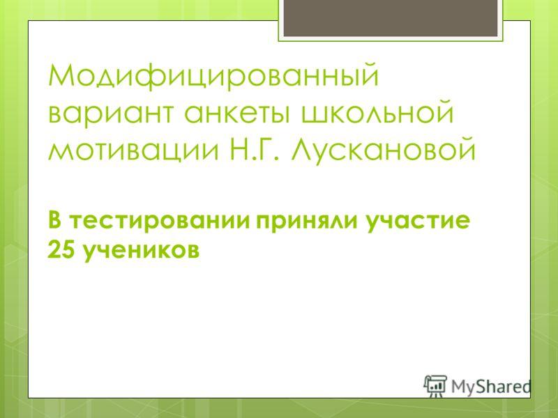Модифицированный вариант анкеты школьной мотивации Н.Г. Лускановой В тестировании приняли участие 25 учеников