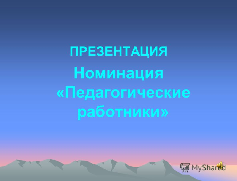 ПРЕЗЕНТАЦИЯ Номинация «Педагогические работники»