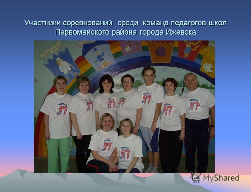 Участники соревнований среди команд педагогов школ Первомайского района города Ижевска