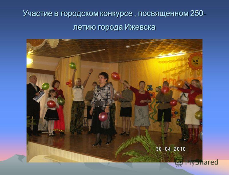 Участие в городском конкурсе, посвященном 250- летию города Ижевска