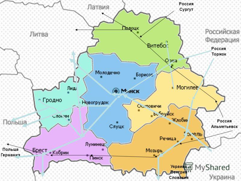 Россия Альметьевск Польша Германия Россия Сургут Россия Торжок Украина Венгрия Словакия