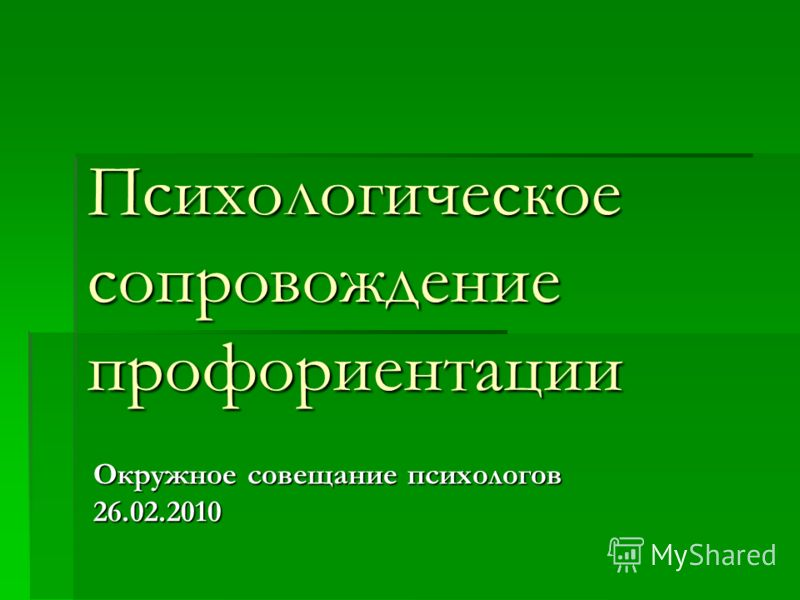 Психологическое сопровождение профориентации Окружное совещание психологов 26.02.2010