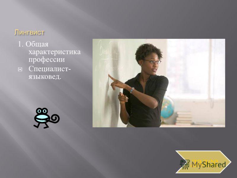 Лингвист 1. Общая характеристика профессии Специалист - языковед. далее