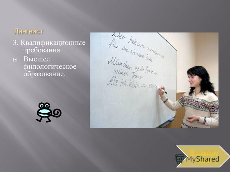 Лингвист 3. Квалификационные требования Высшее филологическое образование. В главное меню