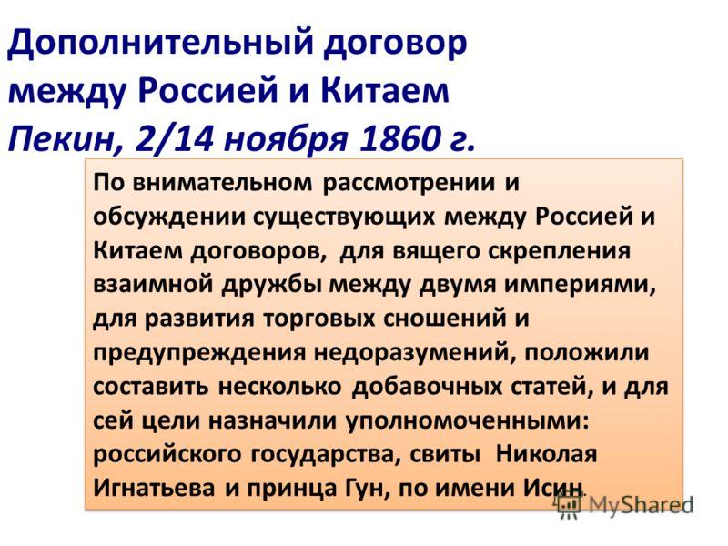 Дополнительный договор между Россией и Китаем Пекин, 2/14 ноября 1860 г. По внимательном рассмотрении и обсуждении существующих между Россией и Китаем договоров, для вящего скрепления взаимной дружбы между двумя империями, для развития торговых сноше