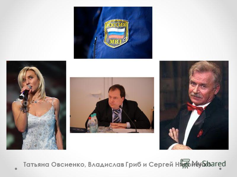 Татьяна Овсиенко, Владислав Гриб и Сергей Никоненко
