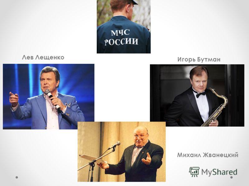 Лев Лещенко Игорь Бутман Михаил Жванецкий