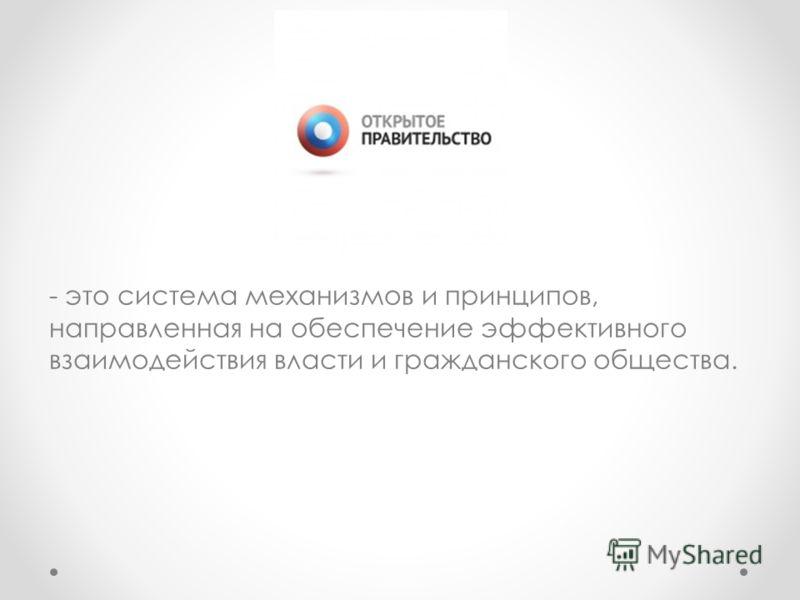 - это система механизмов и принципов, направленная на обеспечение эффективного взаимодействия власти и гражданского общества.