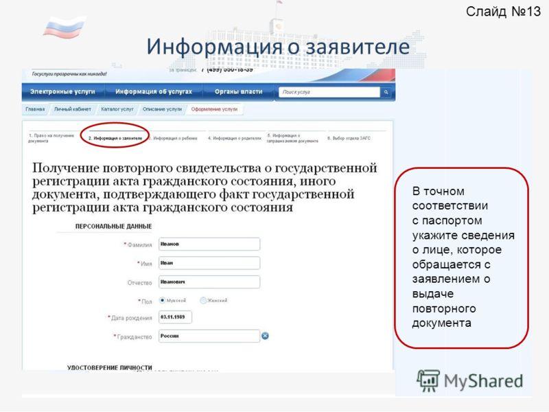 Информация о заявителе В точном соответствии с паспортом укажите сведения о лице, которое обращается с заявлением о выдаче повторного документа Слайд 13