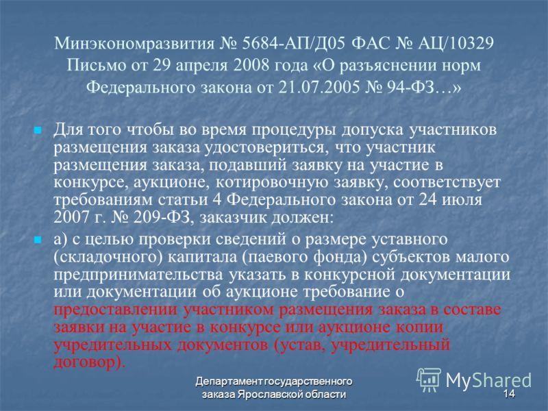 Департамент государственного заказа Ярославской области14 Минэкономразвития 5684-АП/Д05 ФАС АЦ/10329 Письмо от 29 апреля 2008 года «О разъяснении норм Федерального закона от 21.07.2005 94-ФЗ…» Для того чтобы во время процедуры допуска участников разм