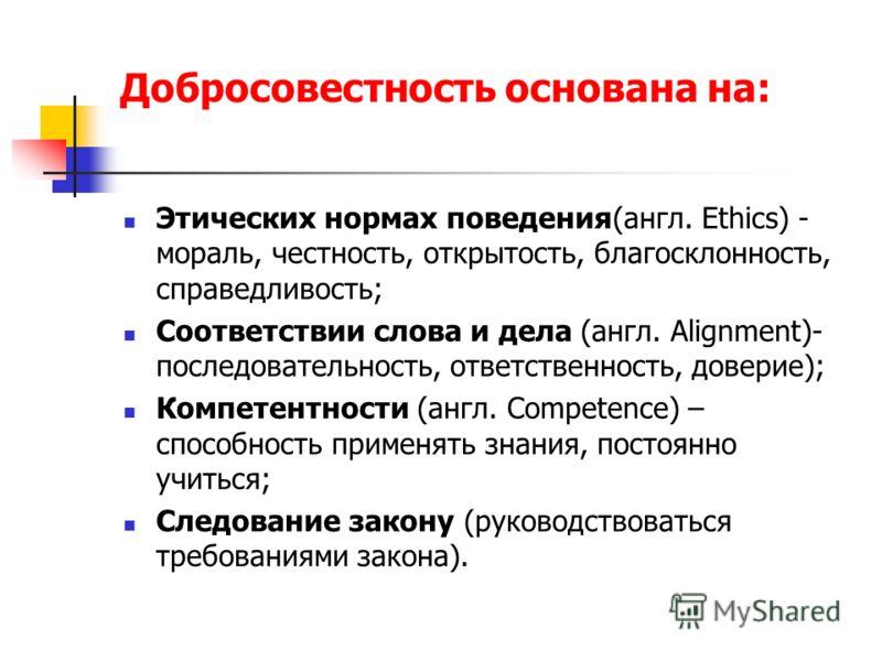 Добросовестность основана на: Этических нормах поведения(англ. Ethics) - мораль, честность, открытость, благосклонность, справедливость; Соответствии слова и дела (англ. Alignment)- последовательность, ответственность, доверие); Компетентности (англ.