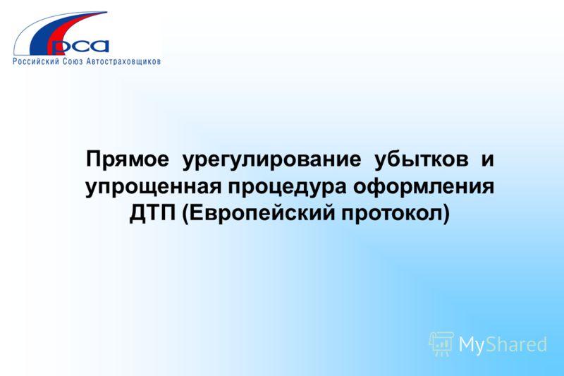 Прямое урегулирование убытков и упрощенная процедура оформления ДТП (Европейский протокол)