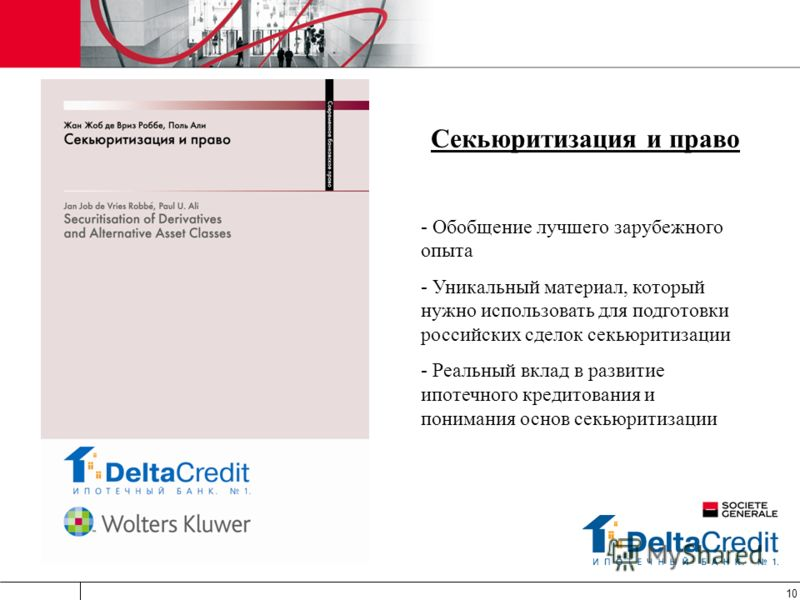 10 Секьюритизация и право - Обобщение лучшего зарубежного опыта - Уникальный материал, который нужно использовать для подготовки российских сделок секьюритизации - Реальный вклад в развитие ипотечного кредитования и понимания основ секьюритизации