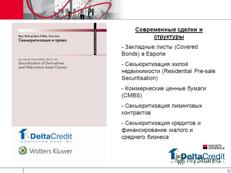 12 Современные сделки и структуры - Закладные листы (Covered Bonds) в Европе - Секьюритизация жилой недвижимости (Residential Pre-sale Securitisation) - Коммерческие ценные бумаги (CMBS) - Секьюритизация лизинговых контрактов - Секьюритизация кредито