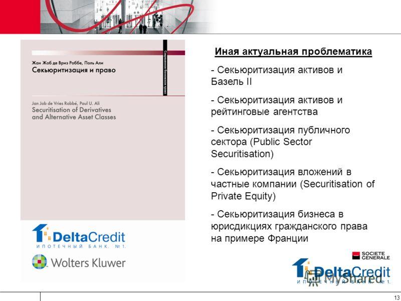 13 Иная актуальная проблематика - Секьюритизация активов и Базель II - Секьюритизация активов и рейтинговые агентства - Секьюритизация публичного сектора (Public Sector Securitisation) - Секьюритизация вложений в частные компании (Securitisation of P